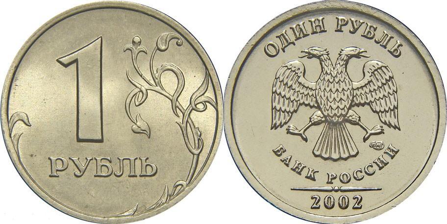 1 рубль2002года