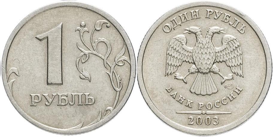 1 рубль2003года