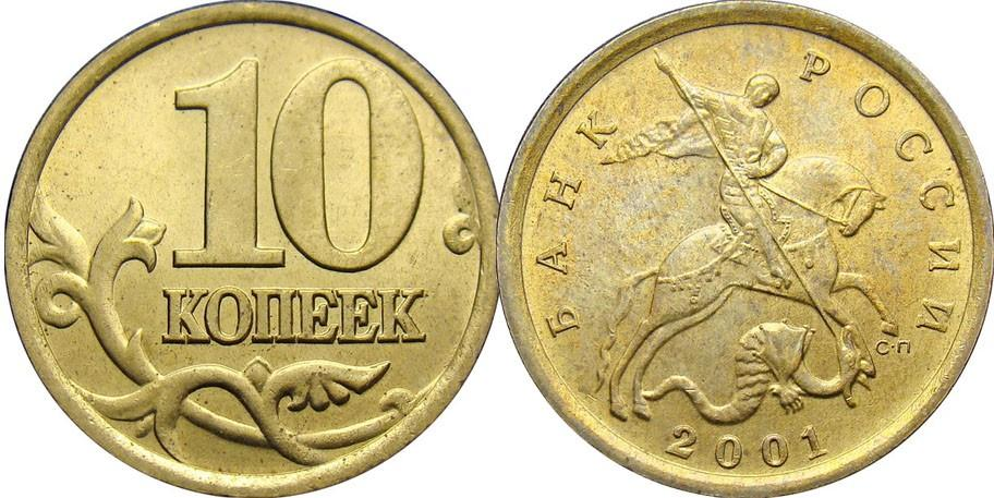 10 копеек2001года