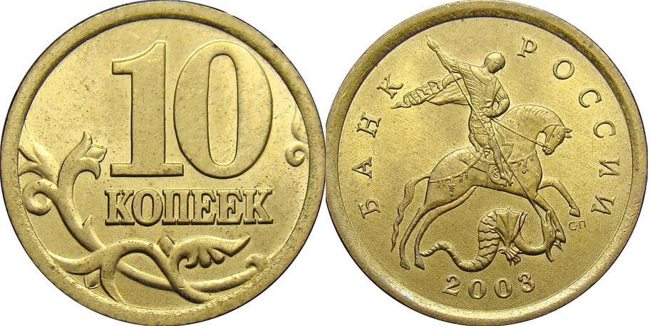 10 копеек2003года