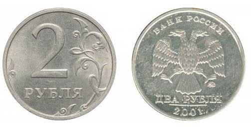 2рубля2001года