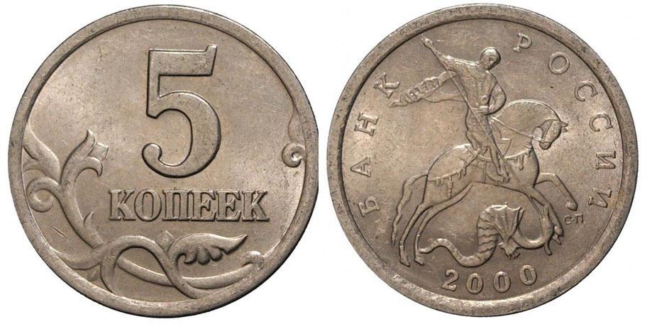 5копеек2000года
