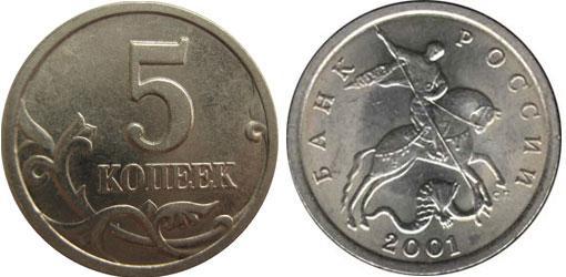 5копеек2001года