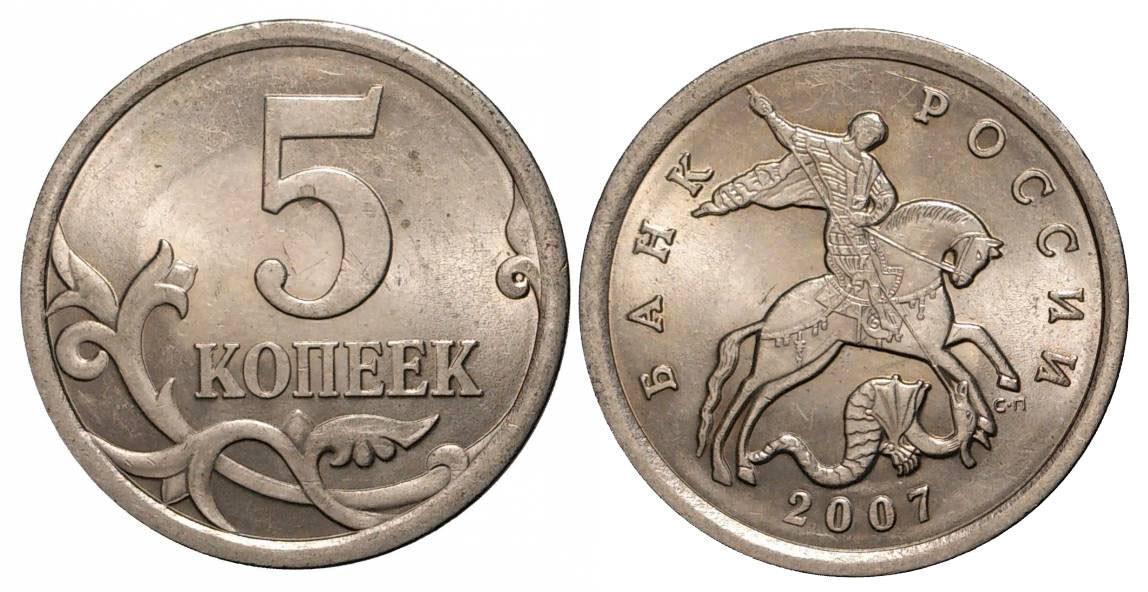 5 копеек2007 года