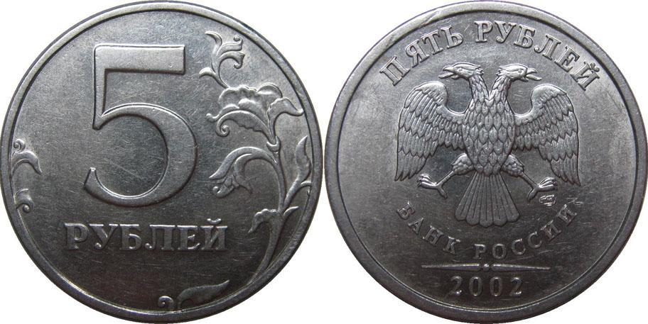 5рублей2002года