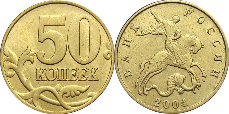 50 копеек2004 года
