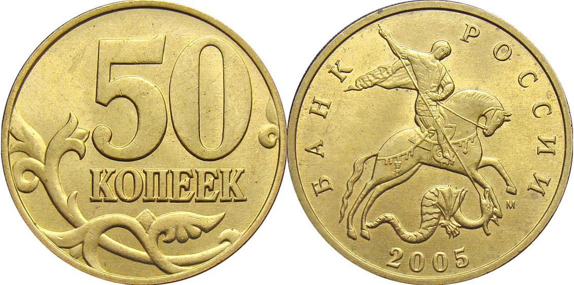50 копеек2005 года