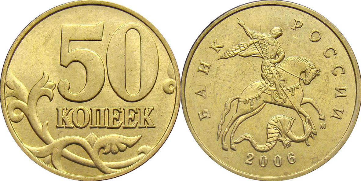 50 копеек2006 года