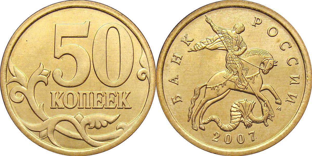 50 копеек2007 года