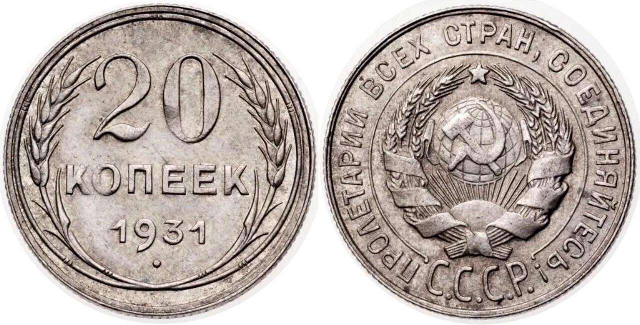 20 копеек1931 года