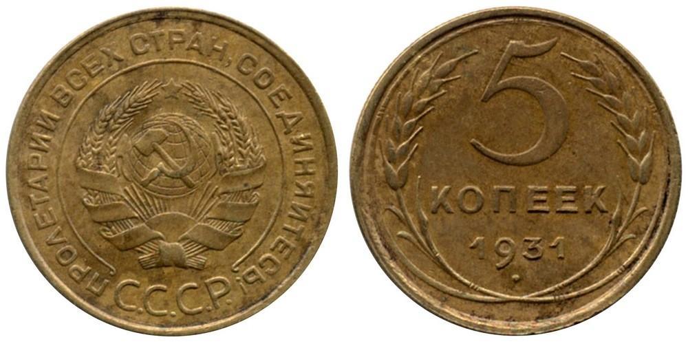 5 копеек1931 года
