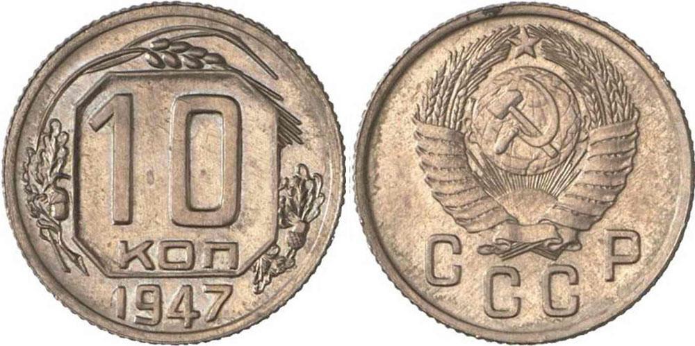 10 копеек1947 года