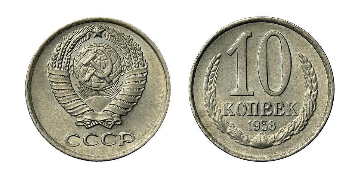 10 копеек1958 года