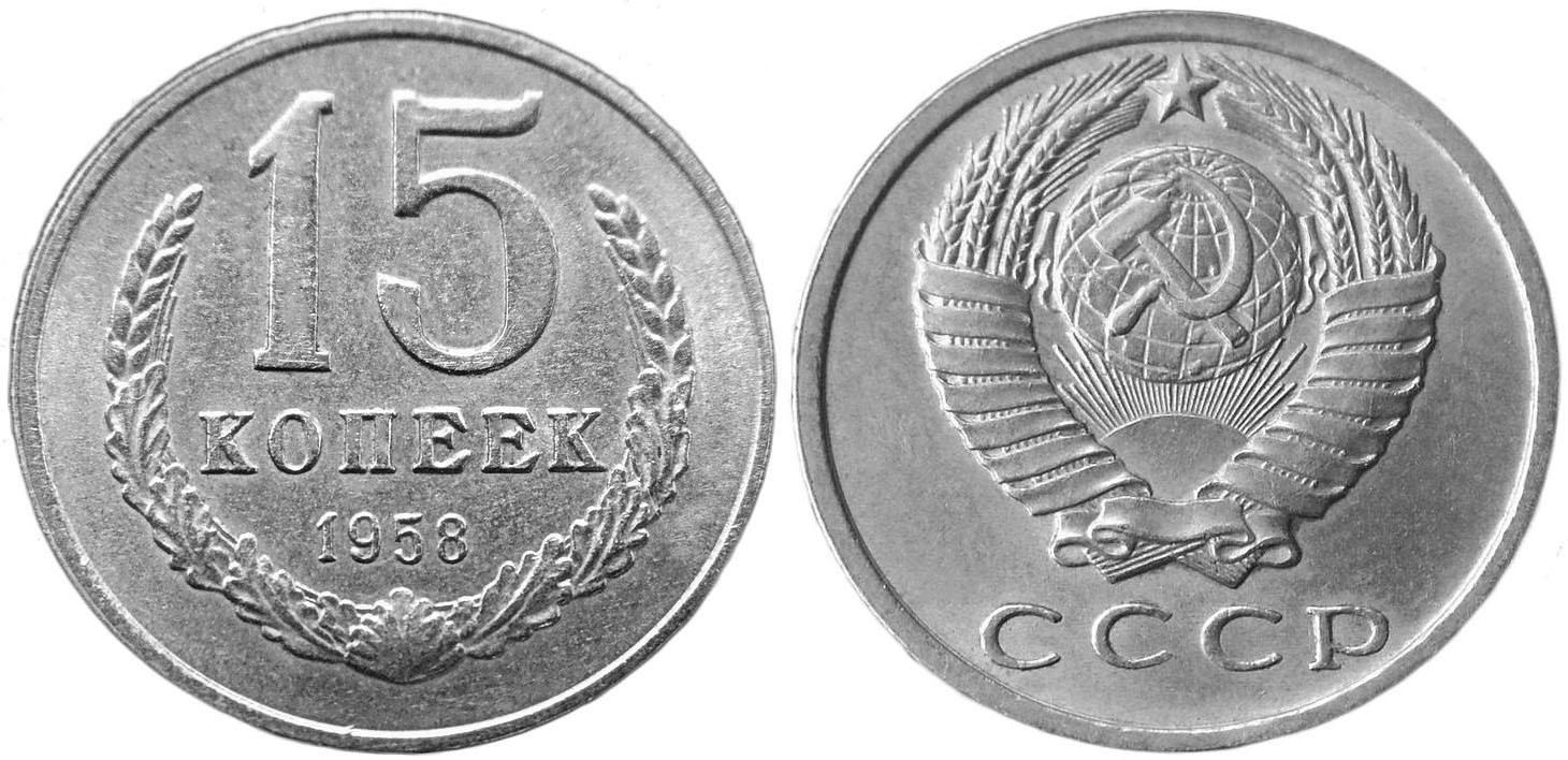 15 копеек1958 года
