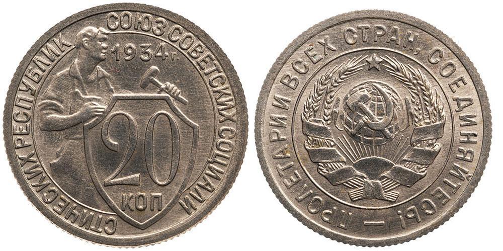 20 копеек1934 года