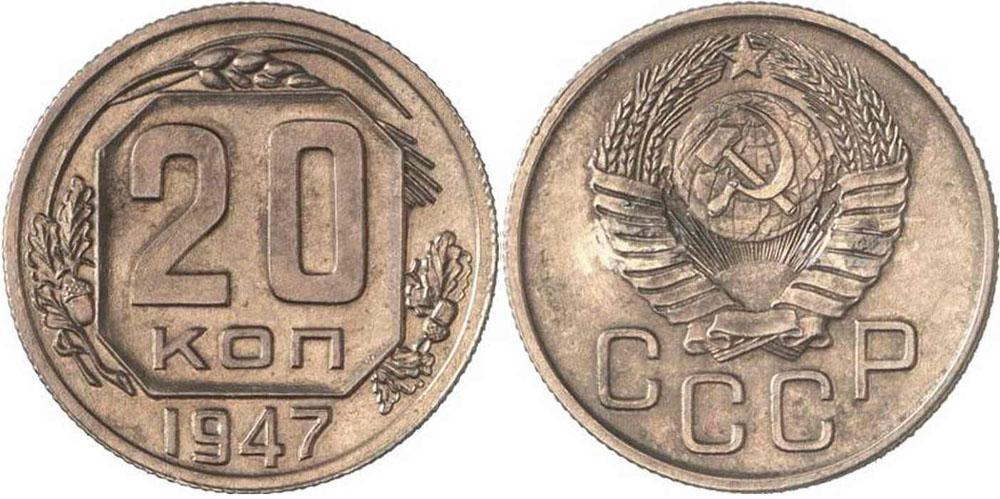 20 копеек1947 года