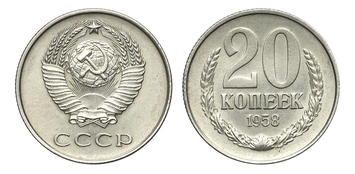 20 копеек1958 года