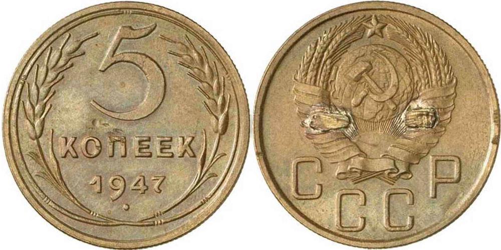 5 копеек1947 года