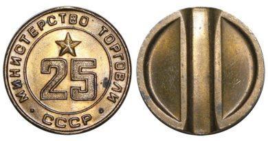 Разновидности жетона Минторга СССР25